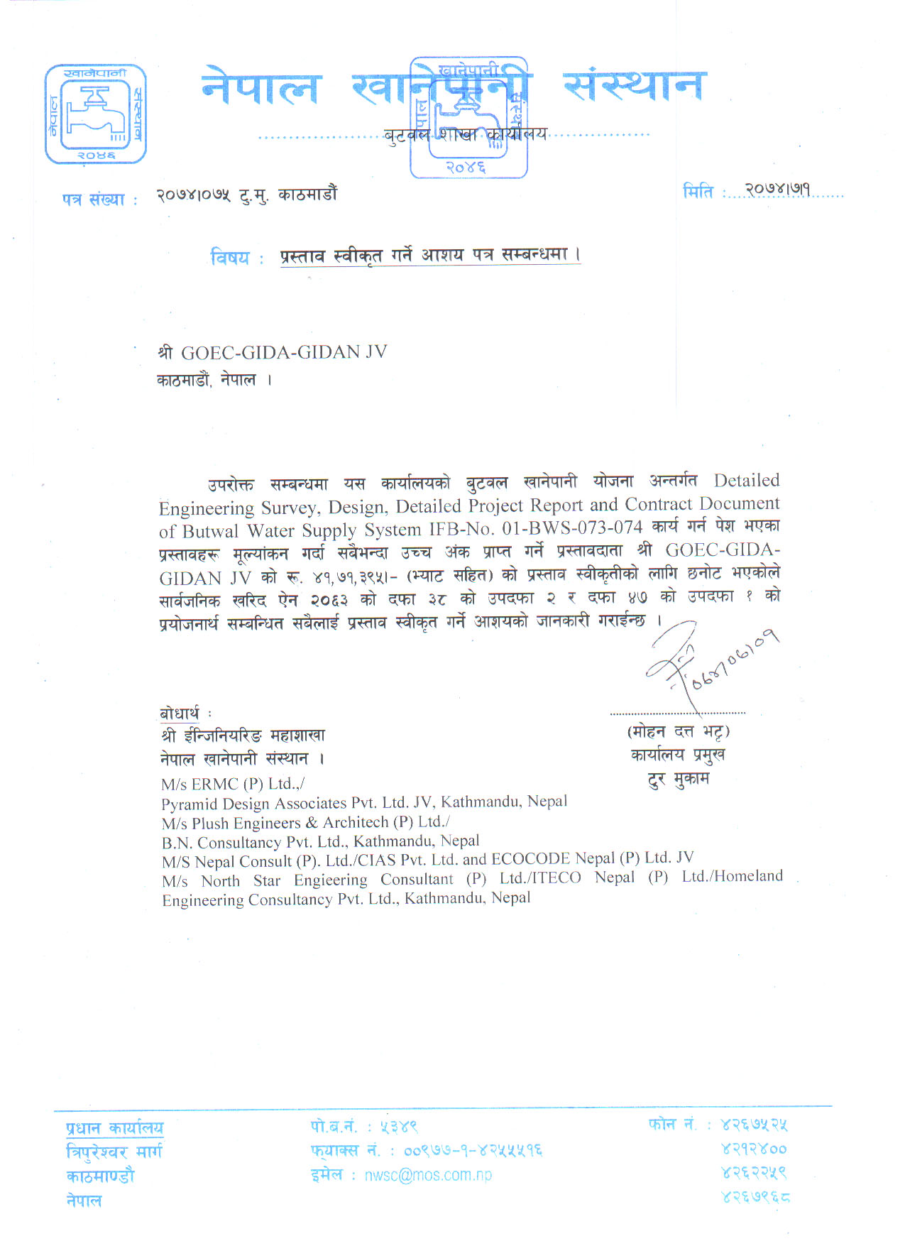 Nepal water supply corporation latest notice stopboris Choice Image